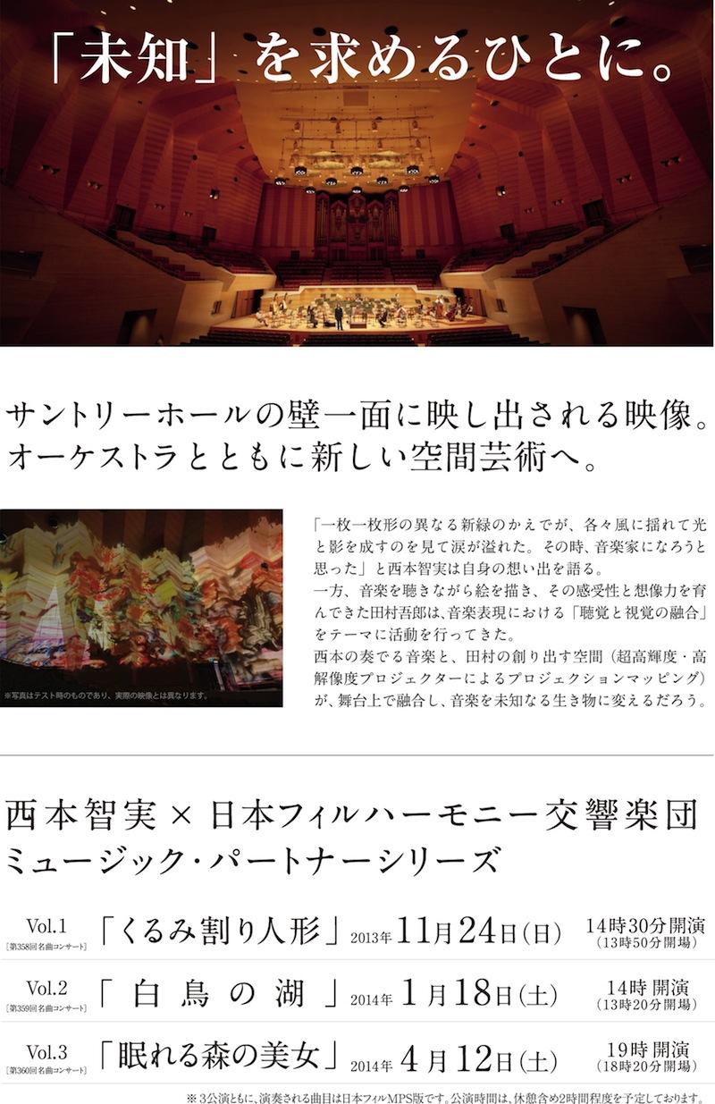 特設WEB_2013.7.24